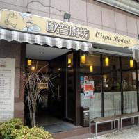 新北市美食 餐廳 異國料理 義式料理 歐普廚坊 照片