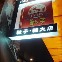 新北市美食 餐廳 異國料理 義式料理 靴子義大利餐館(輔大店) 照片