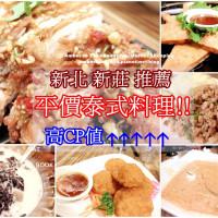 新北市美食 餐廳 異國料理 泰式料理 泰味廚房(新莊中華店) 照片