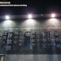 新北市美食 餐廳 火鍋 涮涮鍋 鮮友火鍋(新莊店) 照片
