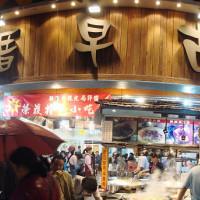 新北市美食 餐廳 中式料理 川菜 古早厝川湘平價小炒 照片