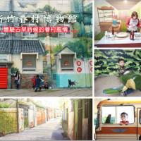 新竹市休閒旅遊 景點 博物館 眷村博物館 照片
