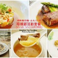 台北市美食 餐廳 中式料理 台菜 頂鮮101美食美景餐廳 (101店) 照片