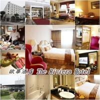 台北市休閒旅遊 住宿 商務旅館 歐華酒店(交觀業字第1030號) 照片