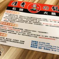 台北市 美食 餐廳 火鍋 沙茶、石頭火鍋 雅香自助火鍋城(總店) 照片