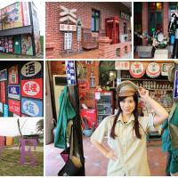 彰化縣休閒旅遊 購物娛樂 紀念品店 童年往事 照片