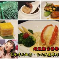 台北市美食 餐廳 中式料理 粵菜、港式飲茶 華漾美麗華 照片
