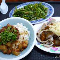 高雄市美食 餐廳 中式料理 小吃 黃家肉燥飯 照片