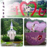 桃園市休閒旅遊 景點 觀光工廠 愛情故事館 照片