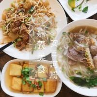 嘉義市美食 餐廳 異國料理 南洋料理 安南河粉 照片