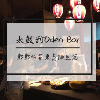 台北市美食 餐廳 異國料理 日式料理 太鼓判 ODEN BAR 照片