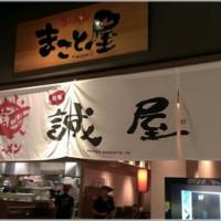 台北市美食 餐廳 異國料理 日式料理 誠屋拉麵 RAMEN MAKATOYA (京站店) 照片
