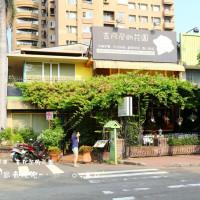 台中市美食 餐廳 咖啡、茶 咖啡館 吉凡尼的花園 照片
