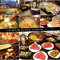 台中市美食 餐廳 火鍋 火鍋其他 台灣小肥牛(公益店) 照片