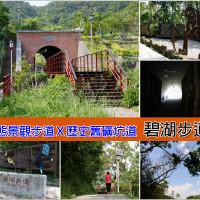台北市休閒旅遊 景點 景點其他 碧湖步道 照片