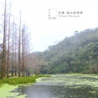 宜蘭縣休閒旅遊 景點 博物館 福山植物園 照片