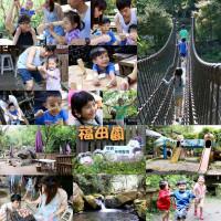台北市休閒旅遊 景點 觀光農場 福田園教育休閒農場 照片