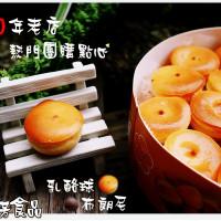 桃園市 美食 餐廳 烘焙 蛋糕西點 杏芳食品 照片
