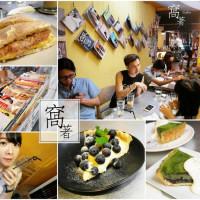 台北市美食 餐廳 咖啡、茶 咖啡館 窩著咖啡 照片