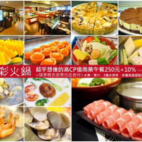 台北市美食 餐廳 火鍋 涮涮鍋 精彩火鍋(館前店) 照片