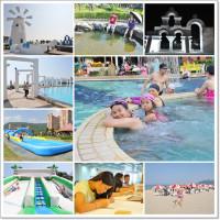 新北市休閒旅遊 景點 遊樂場 翡翠灣夏日樂園 照片