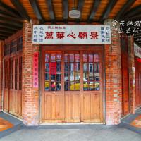 台北市休閒旅遊 景點 古蹟寺廟 艋舺剝皮寮 照片