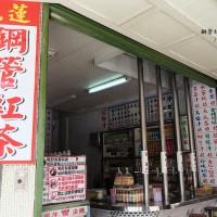 花蓮縣美食 餐廳 飲料、甜品 飲料專賣店 廟口紅茶 照片