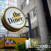 台北市美食 餐廳 異國料理 美式料理 樂子 the Diner (敦和店) 照片