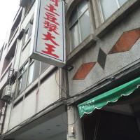 苗栗縣美食 餐廳 中式料理 中式早餐、宵夜 阿土豆漿 照片
