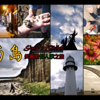 澎湖縣休閒旅遊 景點 博物館 澎湖生活博物館 照片