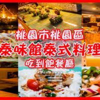 桃園市美食 餐廳 異國料理 泰式料理 泰味館 照片