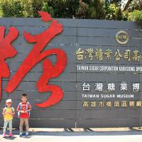 高雄市休閒旅遊 景點 觀光工廠 橋頭糖廠 照片