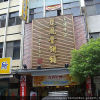 新北市美食 餐廳 烘焙 中式糕餅 龍鳳堂餅舖(中正店) 照片