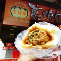桃園市 美食 攤販 包類、餃類、餅類 包好甲蔥燒包 照片