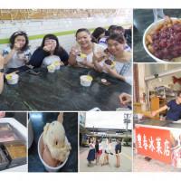 花蓮縣 美食 餐廳 飲料、甜品 剉冰、豆花 豐春冰果店 照片