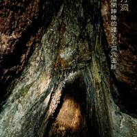 花蓮縣休閒旅遊 景點 景點其他 豐濱月洞 照片