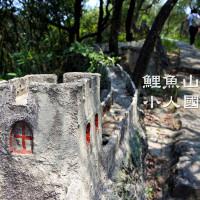 台北市休閒旅遊 景點 景點其他 鯉魚山步道 照片