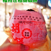 台北市美食 攤販 包類、餃類、餅類 饒河街夜市福州世祖胡椒餅 照片
