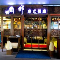 新北市美食 餐廳 異國料理 泰式料理 蘭那泰式餐廳(板橋店) 照片