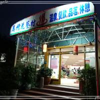 台北市美食 餐廳 中式料理 台菜 馬槽花藝村 (陽明山馬槽溫泉) 照片