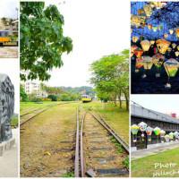 台東縣休閒旅遊 景點 藝文中心 台東鐵道藝術村 照片