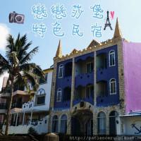 屏東縣休閒旅遊 住宿 民宿 戀戀莎堡特色民宿(屏東縣民宿190號) 照片