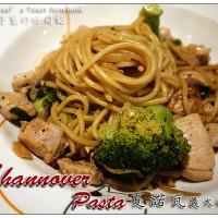 台北市美食 餐廳 異國料理 義式料理 夏諾瓦義大利麵 Shannover Pasta (松江店) 照片