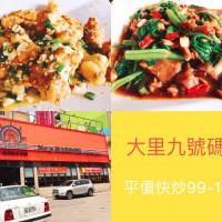 台中市美食 餐廳 中式料理 熱炒、快炒 九號碼頭(大里店) 照片