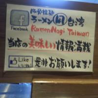 台北市美食 餐廳 異國料理 日式料理 豚骨拉麵ラーメン凪nagi (西門店) 照片