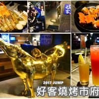 台北市美食 餐廳 火鍋 火烤兩吃 就是好客(市府店) 照片