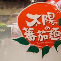 台北市 美食 餐廳 異國料理 日式料理 太陽蕃茄拉麵 (站前店) 照片