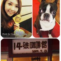 台北市美食 餐廳 咖啡、茶 咖啡館 十四號咖啡館 照片