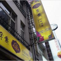 台北市美食 餐廳 異國料理 印度料理 奪愛印度咖哩(中山店) 照片