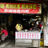 彰化縣美食 餐廳 中式料理 小吃 北門口肉圓 照片